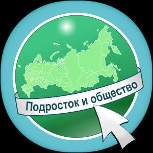 портал_подросток и общество