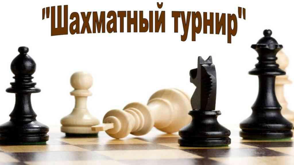 Шахматный турнир в Центре интеллектуального и творческого развития ребенка  «УникУМ» — Региональный модельный центр дополнительного образования детей