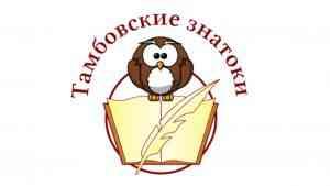 Финал X областного открытого Чемпионата по интеллектуальным играм «Что? Где? Когда?» среди школьных команд Тамбовской области «Весенний бриз»