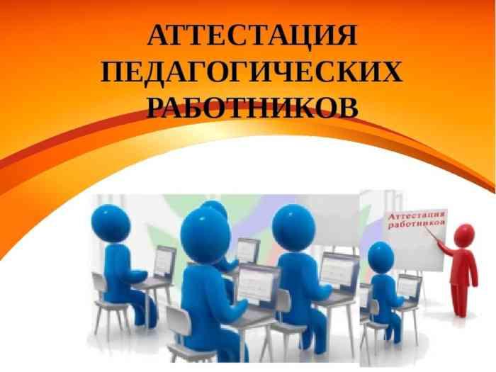 аттестация пр