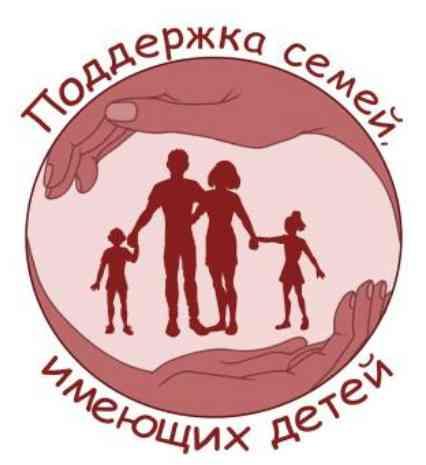 проект_поддержка семей