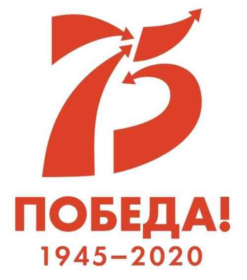 75-летие Победы