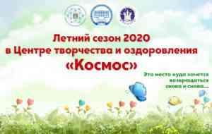 афиша-лето-2020