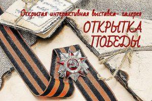 открытка победы