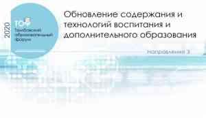 обр-форум-август-2020-ДО