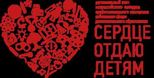 Региональный этап Всероссийского конкурса профессионального мастерства работников сферы дополнительного образования «Сердце отдаю детям»