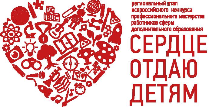сердце_регионэтап