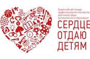 сердце-всеросс