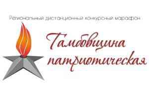 Региональный дистанционный конкурсный марафон «Тамбовщина патриотическая»
