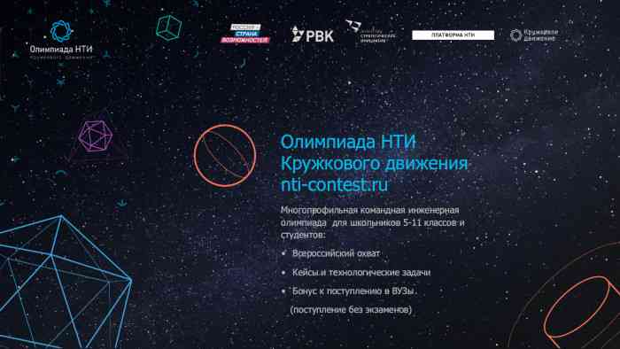 ОНТИ_отчетная-презентация