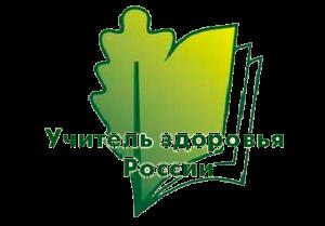 uchitel_zdorovya