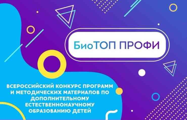 Эмблема БиоТОП ПРОФИ