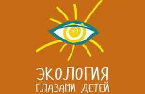 экология-глазами
