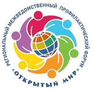Региональный межведомственный профилактический форум «Открытый мир»