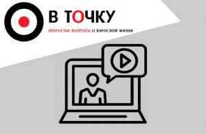Установочный вебинар-совещание «Основные подходы к реализации регионального проекта по профилактике девиантного поведения и пропаганде здорового образа жизни среди обучающихся «В точку»