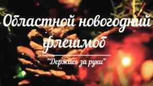нг-флешмоб