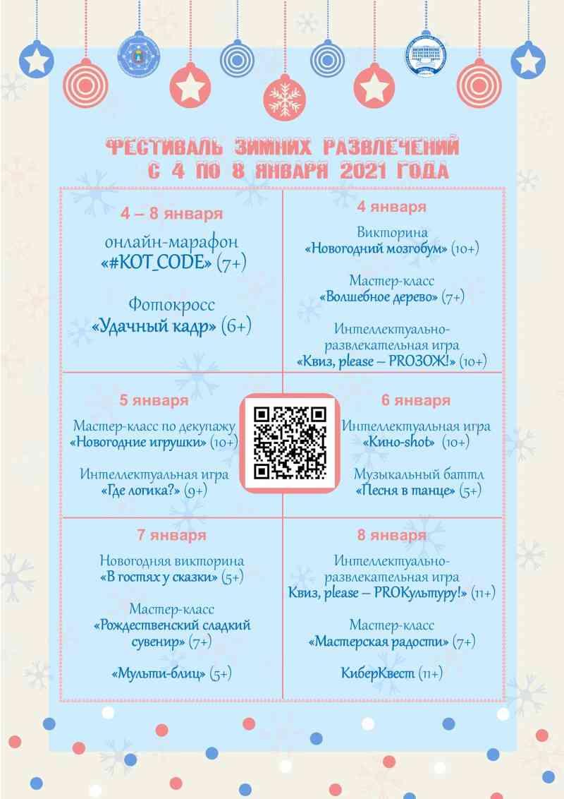 фестиваль зимних развлечений
