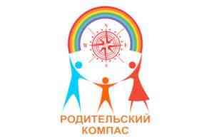 III региональный межведомственный форум для родителей «Родительский компас»