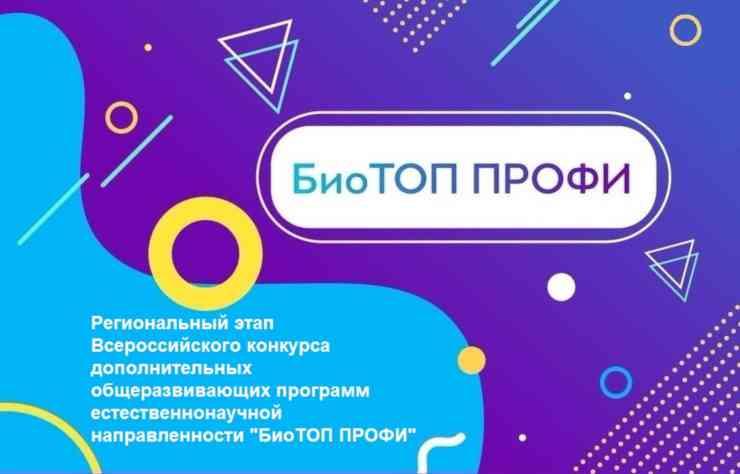 регион БиоТОП ПРОФИ