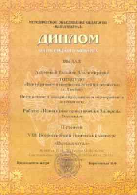 диплом_всеросс конкурс