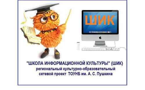 Первый выпуск в Школе информационной культуры