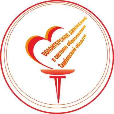 Волонтерское движение в системе образования Тамбовской области