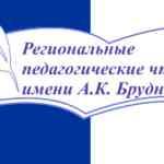 Брудновские чтения