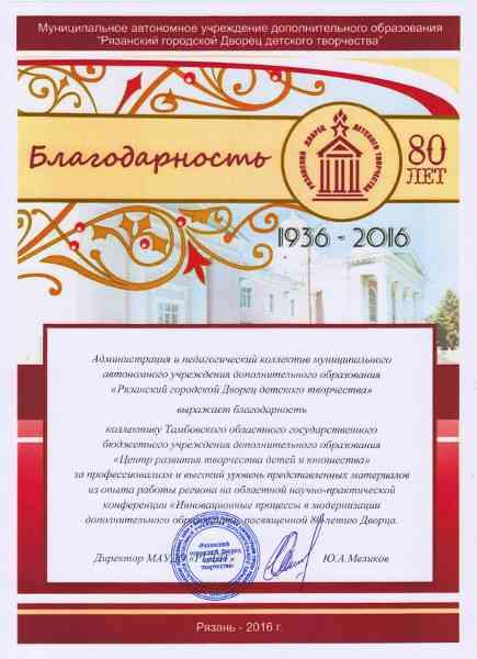 благодарность от рязанского дворца