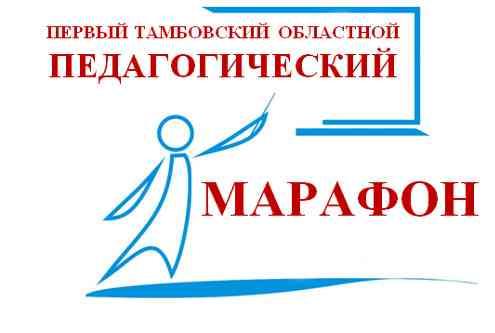 Первый Тамбовский областной педагогический марафон
