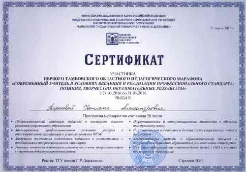 сертификат_пед марафон