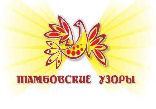 Х межрегиональный межведомственный фестиваль народного творчества «Тамбовские узоры», посвящённый 100-летию системы дополнительного образования в России