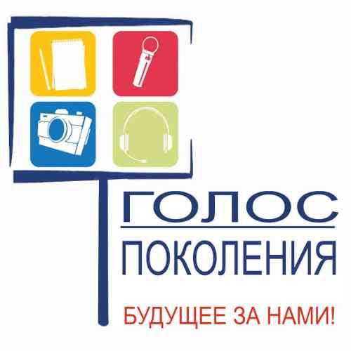 emblema-golos-pokoleniya-2016