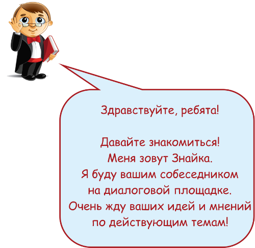 znajka_obrashhenie