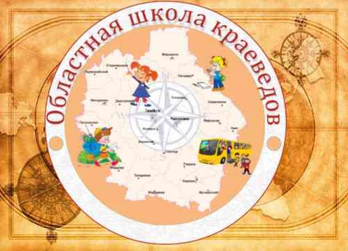 Церемония закрытия первого сезона Областной школы краеведов