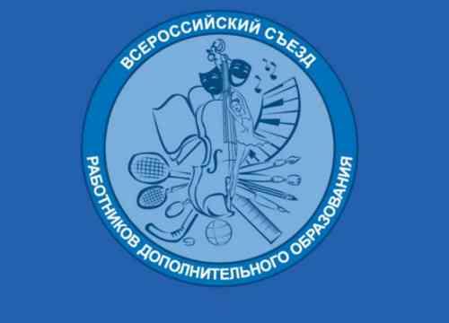 III Всероссийский съезд работников сферы дополнительного образования детей