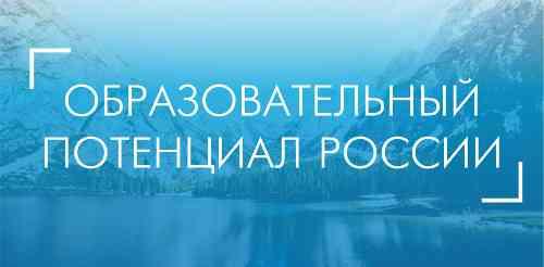 Форум «Образовательный потенциал России»