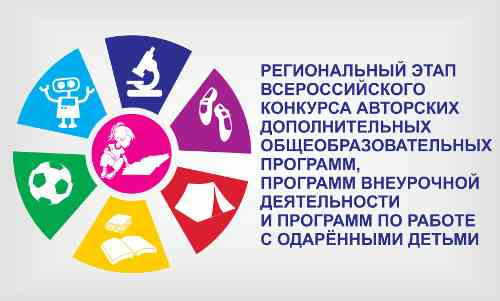 Всероссийские конкурсы авторских программ