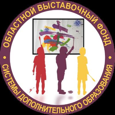 обл выставочный фонд