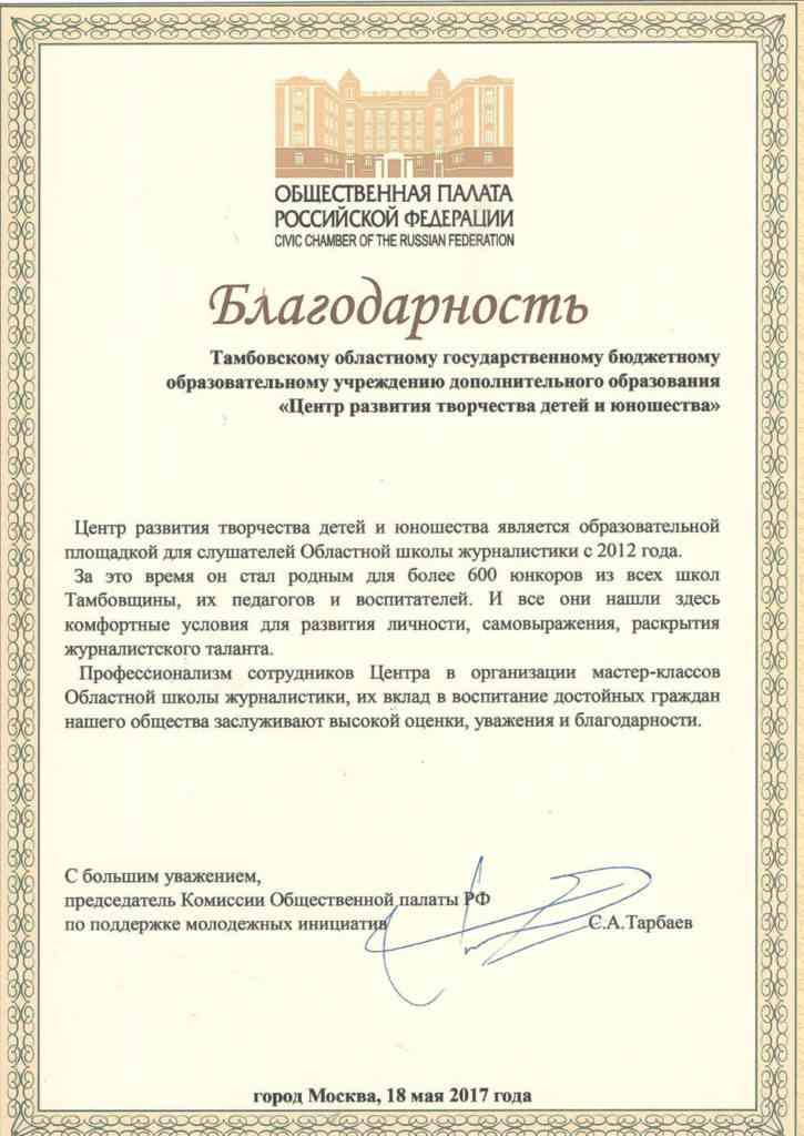 благодарственное письмо от Общественной Палаты Российской Федерации