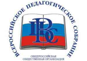 Всероссийское педагогическое собрание