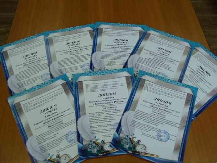 Дипломы Всероссийского конкурса3