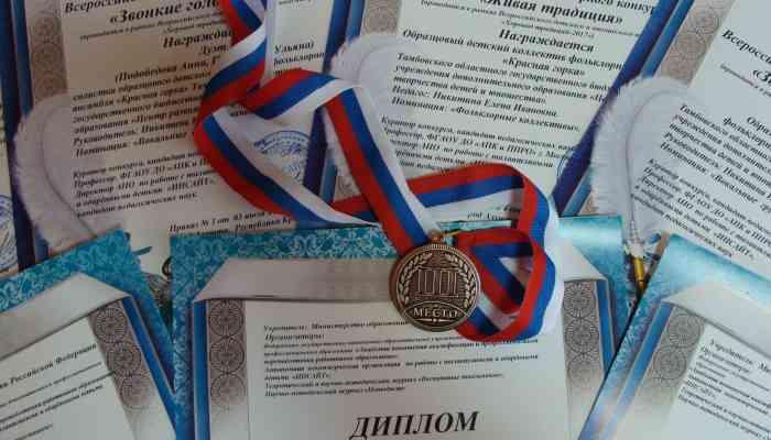 Дипломы Всероссийского конкурса