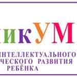 центр_уникум