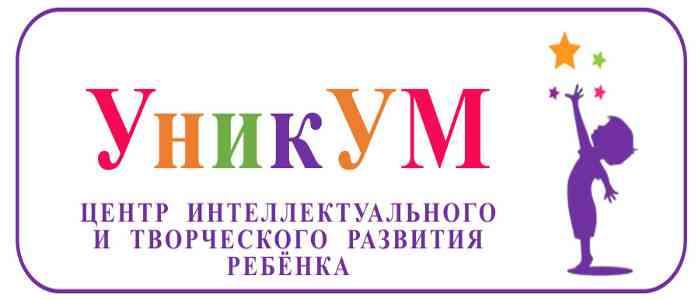 Центр интеллектуального и творческого развития ребенка  «УникУМ» приглашает на День открытых дверей