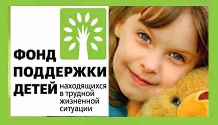 Cеминар-совещание «Приобретение оборудования на средства гранта Фонда поддержки детей, находящихся в трудной жизненной ситуации, и обеспечение его эффективного использования в ходе реализации Комплекса мер»
