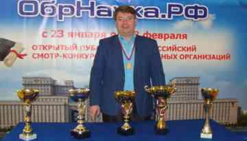 форум в москве