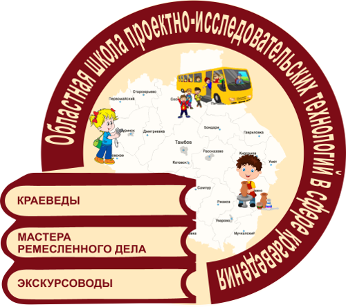 школа_краеведов