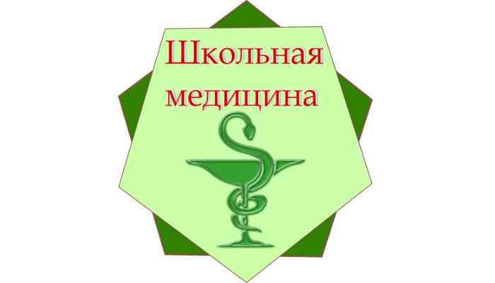 школьная медицина