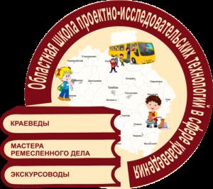 Очная сессия Областной очно-заочной школы проектно-исследовательских технологий в сфере краеведения
