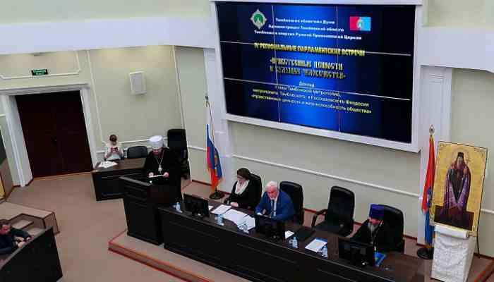 IV Региональные Парламентские встречи «Нравственные ценности и будущее человечества»